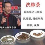 覃迅云:洗肺茶的配方与用法,功效与禁忌,戒烟,抗雾霾,调咽炎,排痰