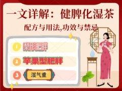 吴大真,杨勤:健脾化湿茶的配方与用法,功效与禁忌,瘦身减脂,祛湿