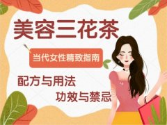 倪诚:三花茶的配方与用法,功效与禁忌,美容养颜,顺月事,气郁,明目