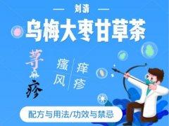 刘清:乌梅大枣甘草茶的配方与用法,功效与禁忌,荨麻疹,瘙痒,风疹