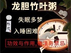 郭荣娟:龙胆竹叶粥的功效与作用,做法与禁忌,失眠,多梦,入睡困难