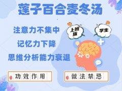 孙维峰:莲子百合麦冬汤的功效与作用,做法与禁忌,记忆力下降,分心