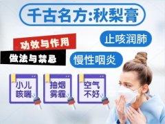 千古名方:秋梨膏的功效与作用,做法与禁忌,止咳,润肺,慢性咽炎